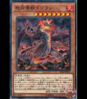 Dogoran, the Mad Flame Kaiju (Common)