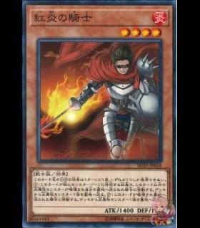 Brushfire Knight (Common)