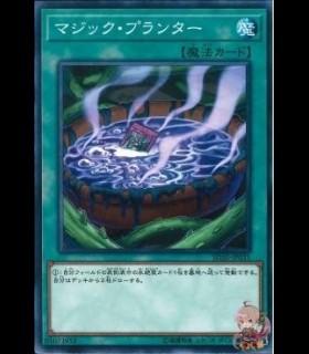 Magic Planter (Common)