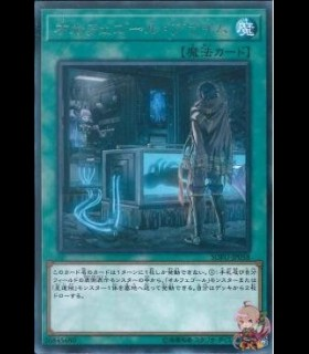 Orcustrated Return (Rare)