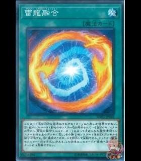 Thunder Dragon Fusion (Common)