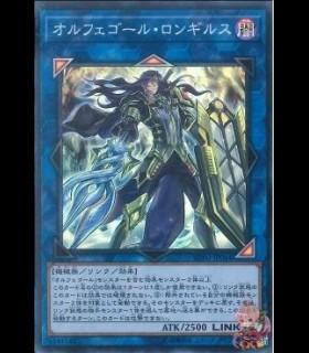 Longirsu, the Orcust Orchestrator (Super Rare)