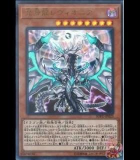 Chaos Dragon Levianeer (Ultra Rare)