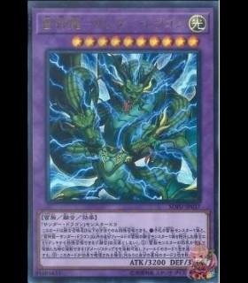 Thunder Dragon Titan (Ultra Rare)