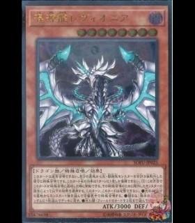 Chaos Dragon Levianeer (Ultimate Rare)