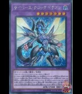 Cyberse Clock Dragon (Secret Rare)