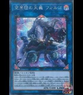 Folgo, Justice Fur Hire (Secret Rare)