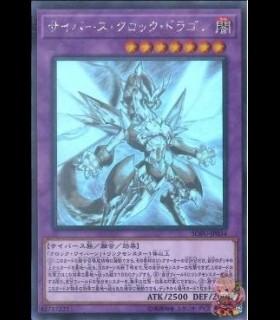 Cyberse Clock Dragon (Holographic Rare)