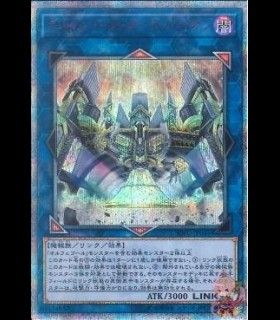 Orcustrion (20th Secret Rare)