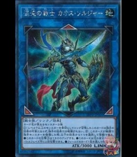 Black Luster Soldier, the Chaos Warrior (Secret Rare)