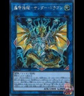 Thunder Dragon Thunderstormech (Secret Rare)