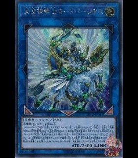 Celestial Knight Lord Parshath (Secret Rare)