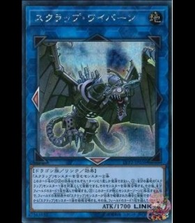 Scrap Wyvern (Secret Rare)