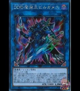D/D/D Abyss King Gilgamesh (Secret Rare)