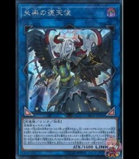 Condemned Darklord (Secret Rare)