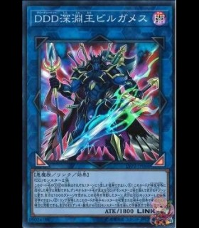 D/D/D Abyss King Gilgamesh (Super Rare)