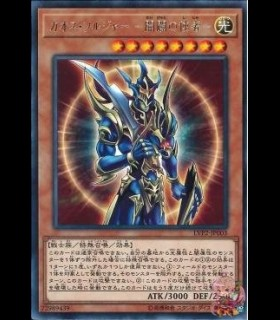 Black Luster Soldier - Envoy of the Beginning (Rare)
