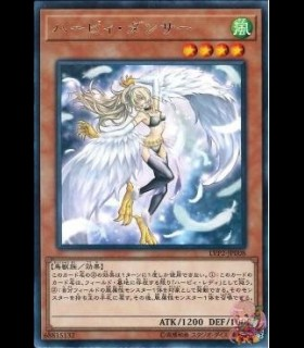 Harpie Dancer (Rare)