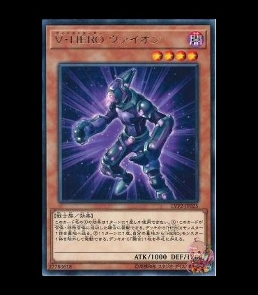 Vision HERO Vyon (Rare)