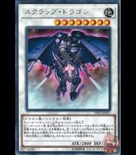 Scrap Dragon (Rare)