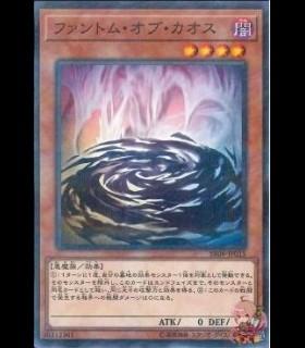 Phantom of Chaos (Normal Parallel Rare)