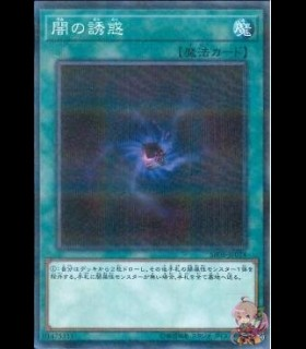 Allure of Darkness (Normal Parallel Rare)
