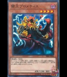Prometheus, King of the Shadows (Common)
