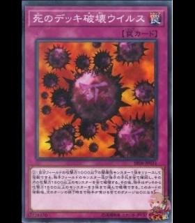 Crush Card Virus (Common)