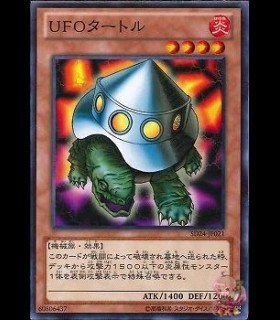 UFO Turtle (Common)