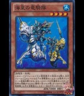 Atlantean Dragoons (Super Rare)