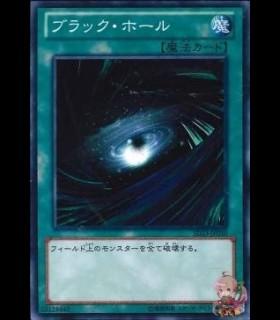 Dark Hole (Common)