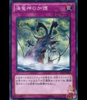 Aegis of the Ocean Dragon Lord (Common)