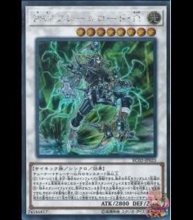 PSY-Framelord Omega (Secret Rare)