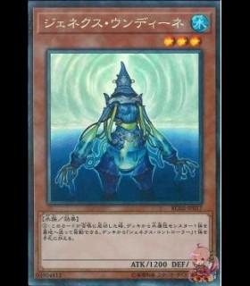 Genex Undine (Collectors Rare)