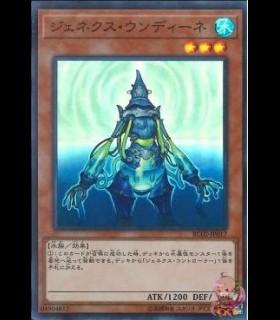 Genex Undine (Super Rare)