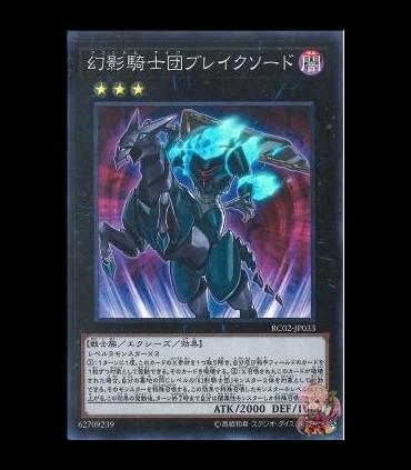 The Phantom Knights of Break Sword (Super Rare)