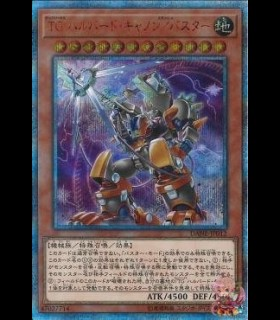 T.G. Halberd Cannon/Assault Mode (20th Secret Rare)