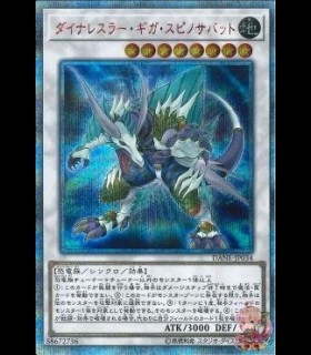 Dinowrestler Giga Spinosavate (20th Secret Rare)