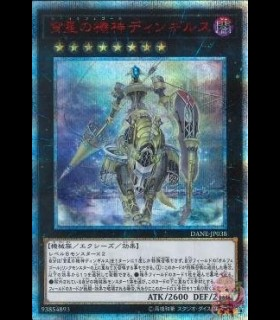 Sheorcust Dingirsu (20th Secret Rare)