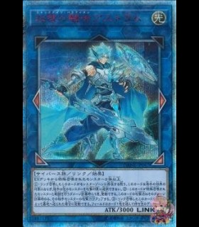 Mekk-Knight Crusadia Astram (20th Secret Rare)