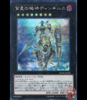 Sheorcust Dingirsu (Secret Rare)