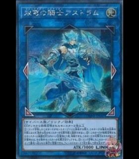 Mekk-Knight Crusadia Astram (Secret Rare)