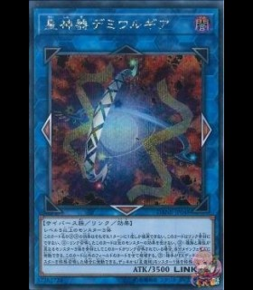 World Regalia Demiurgear (Secret Rare)