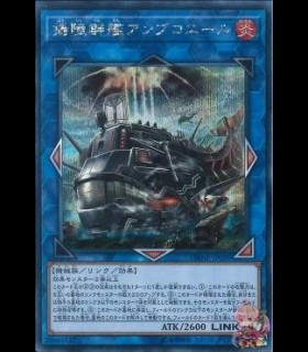 Landing Podship Ambrowhale (Secret Rare)