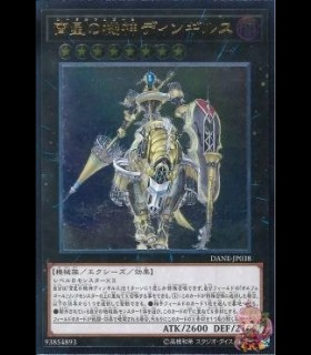 Sheorcust Dingirsu (Ultimate Rare)