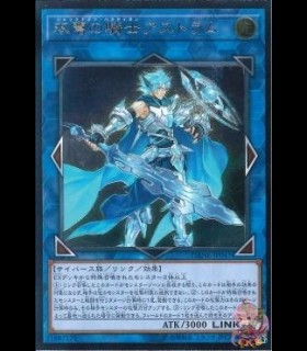 Mekk-Knight Crusadia Astram (Ultimate Rare)