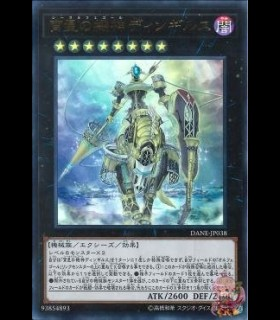 Sheorcust Dingirsu (Ultra Rare)
