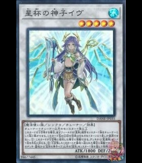 Ib the World Chalice Miko (Super Rare)