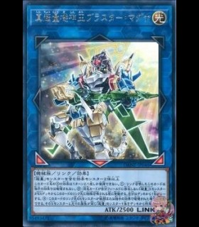 True Super Quantal Mech King Blaster Magna (Rare)
