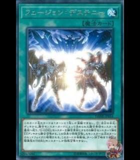 Fusion Destiny (Rare)